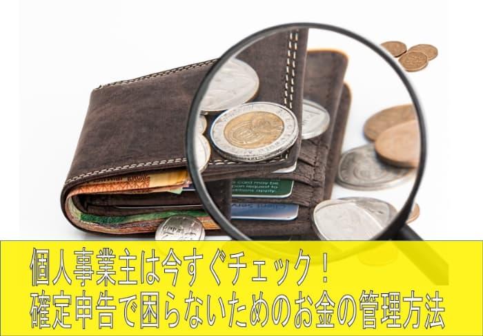 お金の管理方法
