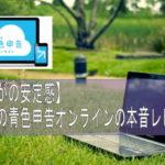 【さすがの安定感】やよいの青色申告オンラインの本音レビュー!
