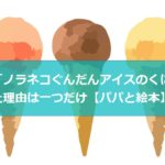 私が「ノラネコぐんだんアイスのくに」を買った理由は一つだけ【パパと絵本】