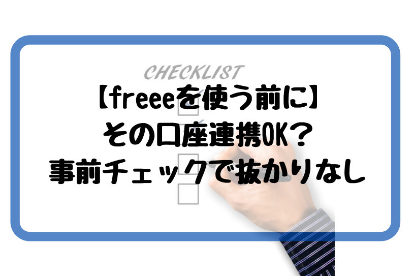 【freeeを使う前に】その口座連携OK?事前チェックで抜かりなし