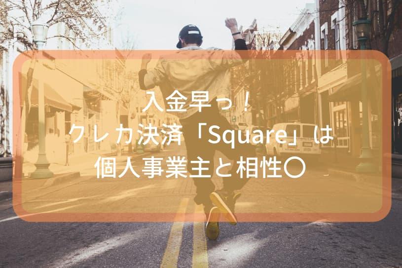 入金早っ!クレカ決済「Square」は個人事業主と相性〇