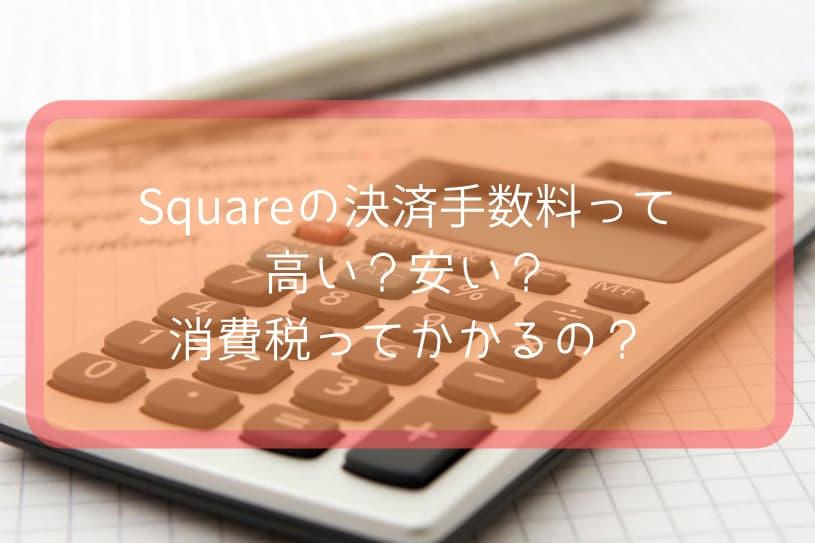 Squareの決済手数料って高い?安い?消費税ってかかるの?